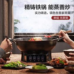Royalstar荣事达电炒锅家用电炒菜炒锅一体式多功能铸铁炖煮蒸电锅电热火锅    239元