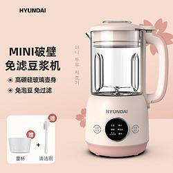 HYUNDAI现代影音家用全自动迷你破壁机米糊辅食早餐豆浆机 159元