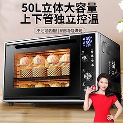 Hauswirt海氏50L商用电烤箱家用多功能烘焙全自动烤箱F50    779元