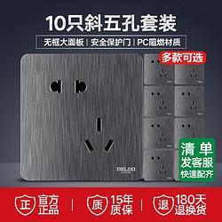 DELIXI德力西开关插座五孔插座套装拉丝开关面板家用墙壁暗装插座面板    112元