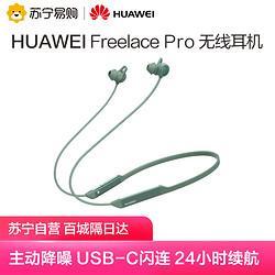 HUAWEI华为HuaweiFreeLacePro降噪长续航快充挂脖式运动无线蓝牙耳机    599元