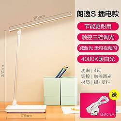 OPPLE欧普照明欧普LED台灯护眼灯书桌大学生宿舍充电学习阅读灯 52元