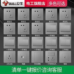 BULL公牛开关插座家用暗装86型墙壁插座带5五孔插座面板多孔插座开关 299元