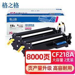 G&G格之格CF218A大容量硒鼓双支装 207.2元