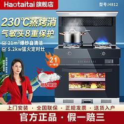 Haotaitai好太太集成灶蒸烤一体高配置烟灶蒸烤21立方升级款H812 5798元
