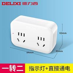 DELIXI德力西插座转换器插头无线插排插线板USB多功能家用插座面板 15.9元