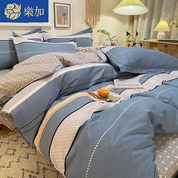 lehome乐加LEHOME纯棉斜纹四件套简约床单被套单人学生三件套双人床上用品    69.9元