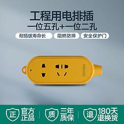 DELIXI德力西插排无线插座面板多孔排插工程家用电源拖线板插板不带线 10.9元