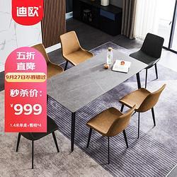 DIOUS迪欧现代简约岩板餐桌椅组合大小户型家用餐桌长方形碳素钢饭桌子1.4米单桌+餐椅*4 1099元