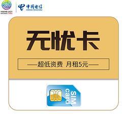CHINATELECOM中国电信电信无忧卡黄金版陕西电信月租低至5元    20元