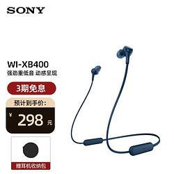 SONY索尼WI-XB400无线蓝牙颈挂入耳式重低音立体声运动跑步耳机蓝色 298元