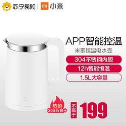 MIJIA米家YM-K1501恒温电水壶白色    159元