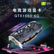 竞派 GTX 1060 显卡 6GB 黑色2449元
