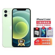 Apple 苹果 白条12期免息)Apple 苹果 iPhone 12 mini(A2400)全网通5G手机 128G 绿 6期免息5799元