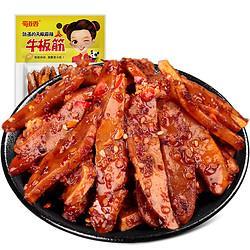 shudaoxiang蜀道香麻辣牛板筋30g 4.83元