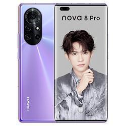 HUAWEI华为nova8Pro5G智能手机8GB+128GB普罗旺斯(无充电器和数据线)3799元
