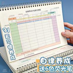 Kabaxiong咔巴熊自律打卡计划本线圈款送6支荧光笔    9.6元