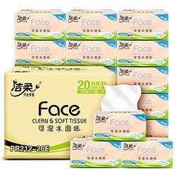 C&S洁柔粉Face系列抽纸3层100抽20包(195mm*123mm) 29.91元