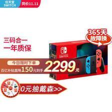 Nintendo 任天堂 【下单立减150元】Nintendo 任天堂 海外版 Switch游戏主机 续航增强版 红蓝2299元(包邮)