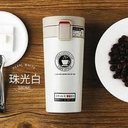LeBronte朗特乐保温咖啡杯珠光白380ml