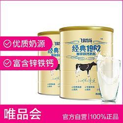 FIRMUS飞鹤加锌铁钙成人奶粉高钙高铁营养冲饮900g*2罐