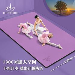 DITONG帝统瑜伽垫子地垫家用防滑双人男女健身垫加宽加厚加长大号瑜珈垫