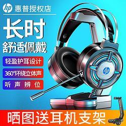 HP惠普H120电脑耳机头戴式