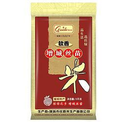 挂绿软香增城丝苗米15kg