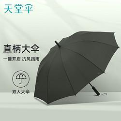 Paradise天堂伞雨伞超大伞面加固雨伞强效拒水直柄伞商务伞男士10705EJD3#纽曼绿