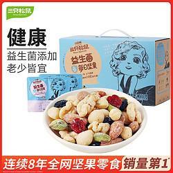 ThreeSquirrels三只松鼠推荐_30包孕妇零食坚果混合小包装