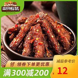 ThreeSquirrels三只松鼠满300减200[三只松鼠_蜀香牛肉烧烤味100g]休闲零食小吃肉脯特产牛肉干美食35.9元