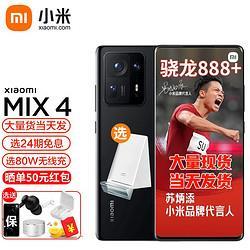 MI小米X45G手机骁龙888CUP全面屏12GB512GB黑色12期白条免息套装6299元