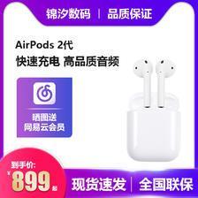Apple 苹果 AirPods 2代无线蓝牙耳机有线充电盒超长续航智能入耳式运动专用音乐游戏通话高保真手机平板通用899元