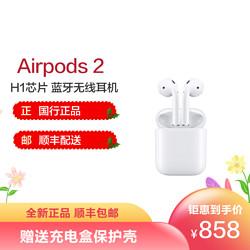 Apple苹果Airpods2(配充电盒)无线蓝牙耳机适配iphone/ipad/Watch858元