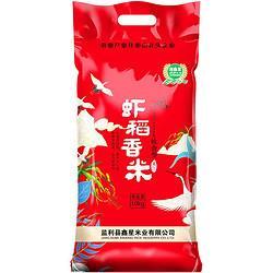 湖鑫星虾稻香米当季新米长粒香米大米10kg(20斤) 48.8元