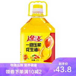 逸飞[满10减2]逸飞特香压榨花生油5斤装2.7L食用油43.8元