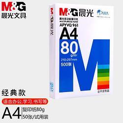 M&G晨光APYVQ961A4打印纸80g50张 5.5元