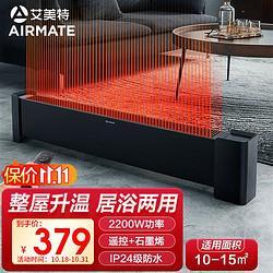 AIRMATE艾美特Airmate)家用取暖器HD22-R36石墨烯遥控款379元