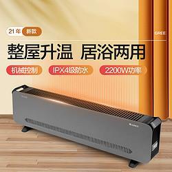 GREE格力踢脚线电暖器取暖器家用大面积电暖气IPX4防水移动地暖暖风机399元