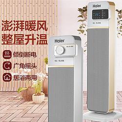 Haier海尔电暖器2011家用立式速热暖风机居浴便携定时遥控省电取暖器199元