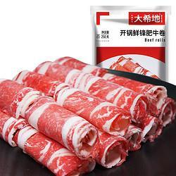 HITOMORROW大希地精制肥牛卷500g 24.9元