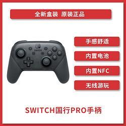Nintendo任天堂Switch国行Pro手柄游戏机手柄NS周边配件367元