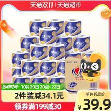 心相印 心柔系列 有芯卷纸 4层140g27卷33.42元(需买4件,共133.66元)