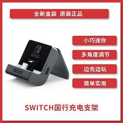 Nintendo任天堂Switch国行充电支架游戏机转轴式充电支架98元