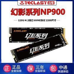 Teclast台电固态128GM.2NVMEPCI-E笔记本台式机SSD固态硬盘2280pcie119元