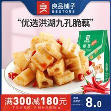 liangpinpuzi 良品铺子 满减藕丁莲藕零食小吃香辣卤味湖北特产19.9元