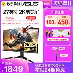 ASUS华硕电竞显示器170HZ27英寸2k高清VG27AQL1A1849元