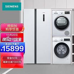 SIEMENS西门子冰洗烘套装502升冰箱+10kg洗衣机+9kg烘干机KA50NE20TI+WG52A1X00W+WT47W5601W15899元