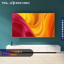 TCL55V8-Pro高色域电视55英寸4K高清声控智能全面屏超薄网络平板2499元