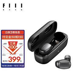 FIIL斐耳耳机T2PRO真无线主动降噪耳机音乐耳机苹果华为小米手机通用399元